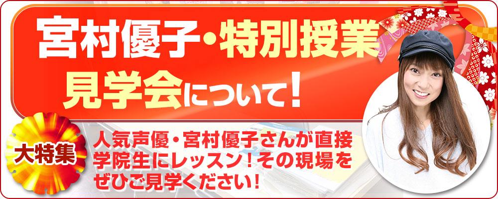 声優になるなら!宮村優子のレッスン特別見学会!