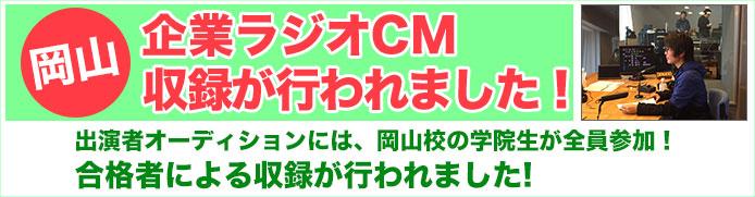 声優養成所で声優になるには!岡山企業ラジオCM収録