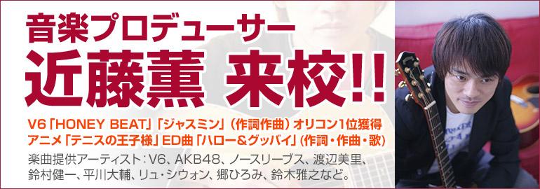 声優養成所・声優になるならIAM!【音楽プロデューサー】近藤薫!