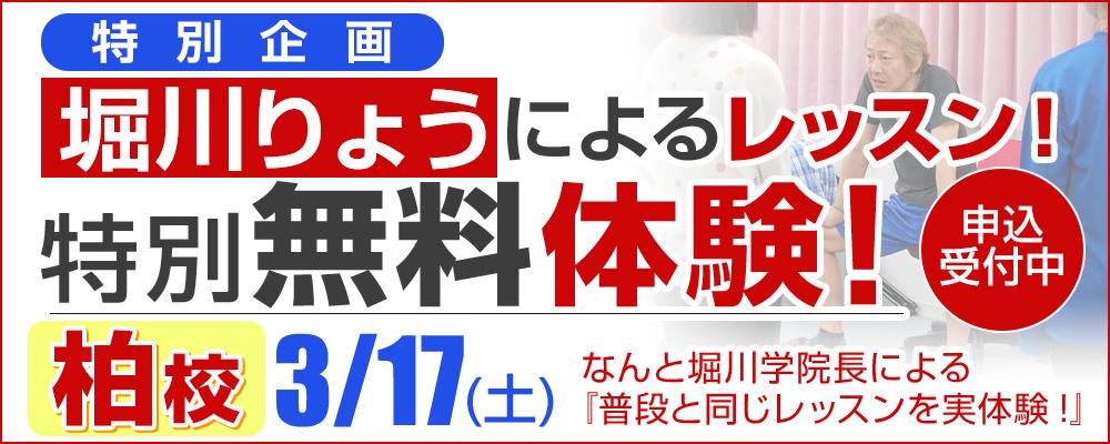 声優になるなら!堀川りょうの11月の特別イベント・アフレコレッスン見学会!