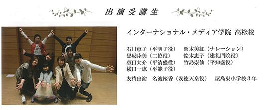 声優養成所で声優になるには!高松校の学院生が舞台出演!