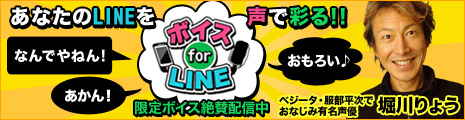���D�{�C�X for LINE