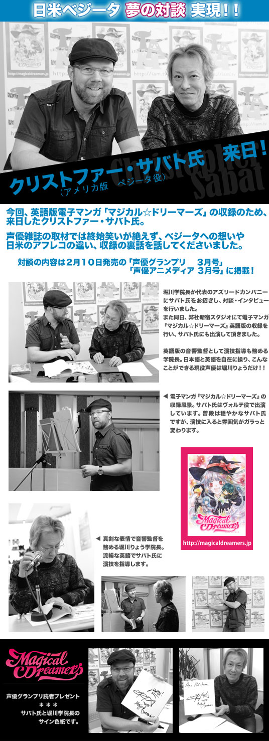 アメリカの有名声優・クリストファー・サバト氏と、堀川りょう。対談の内容は「声優グランプリ」「声優アニメディア」に掲載!