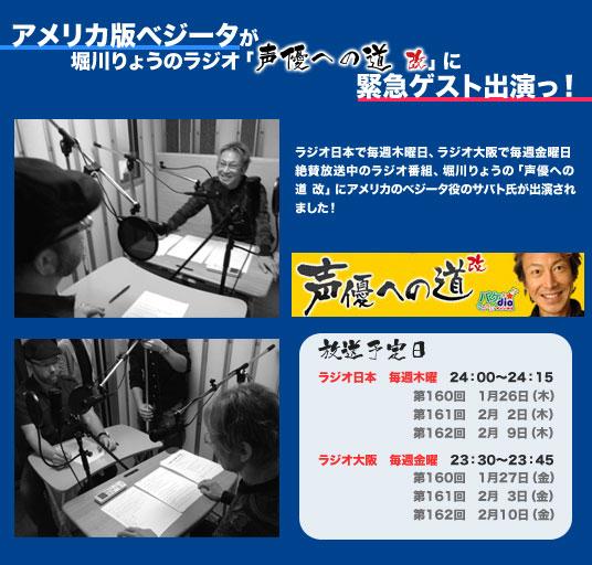 アメリカ版ベジータ声優が、堀川りょうのラジオに緊急出演!