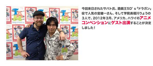 今回来日されたサバト氏、遊戯王5D's「ドラガン」役で人気の宮健一さん、そして堀川りょうの3人で、アメリカハワイのアニメコンベンションにゲスト出演!